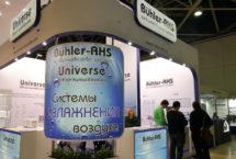 Схемы систем увлажнения Buhler-AHS на специализированной выставке «Мир Климата 2017»