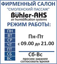 Новый выставочный зал представительства систем адиабатического увлажнения воздуха Buhler-AHS в «Смоленском пассаже»