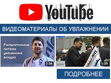 Официальный YouTube канал Buhler-AHS