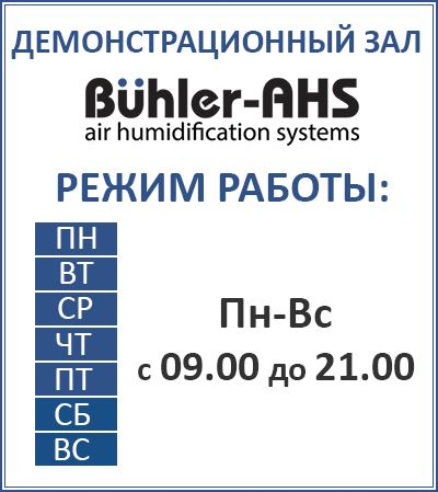 Режим работы фирменного салона по продажи систем активного увлажнения Buhler-AHS